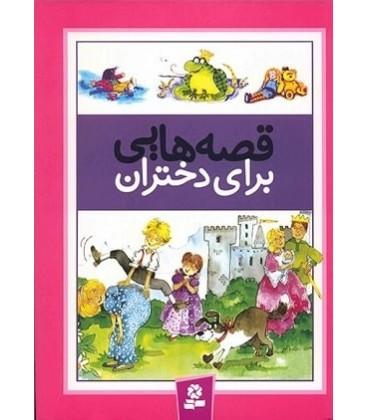 کتاب قصه هایی برای دختران