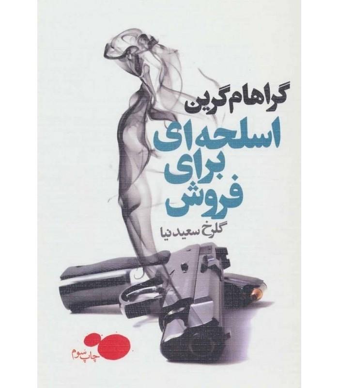 خرید کتاب اسلحه ای برای فروش با تخفیف ویژه