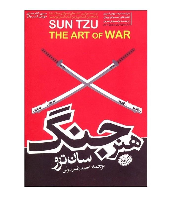 کتاب هنر جنگ