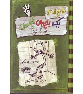 کتاب خاطرات یک بچه ی چلمن 3 (قوز بالاقوز)