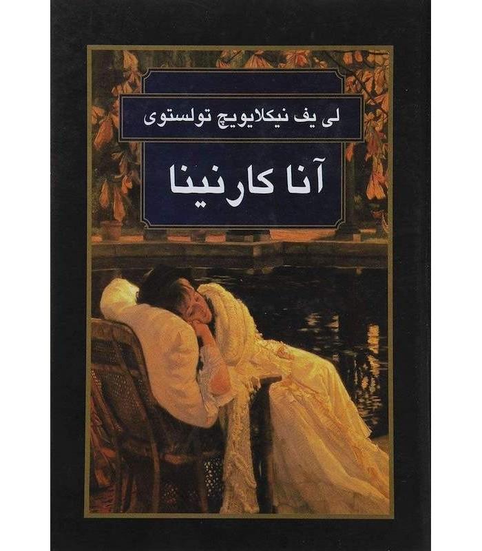 کتاب آناکارنینا لئو تولستوی قیمت خرید با تخفیف ویژه