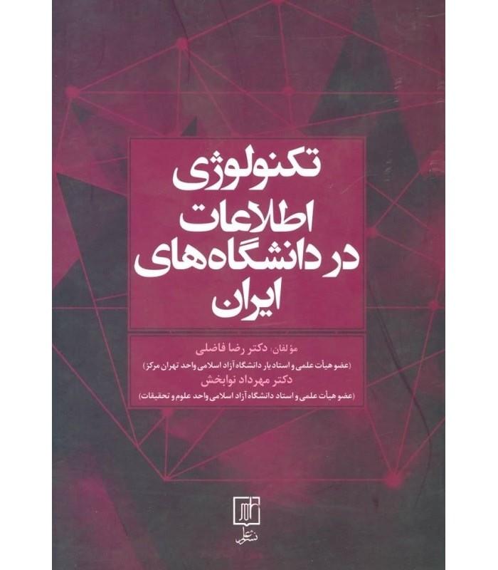 خرید کتاب تکنولوژی اطلاعات در دانشگاه های ایران با تخفیف ویژه