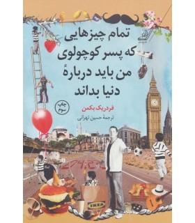 کتاب تمام چیزهایی که پسر کوچولوی من باید درباره دنیا بداند