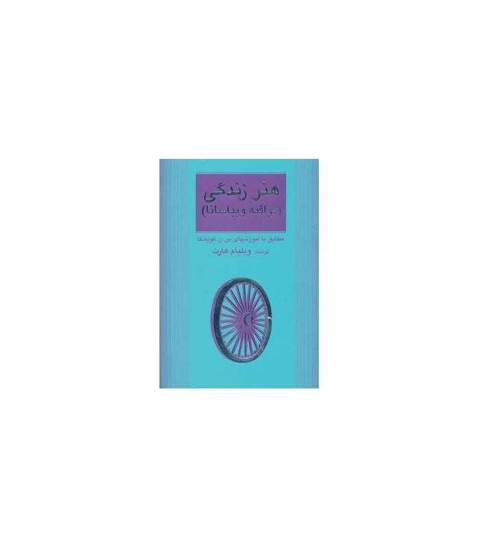 خرید کتاب هنر زندگی مراقبه ویپاسانا آموزش مراقبه با تخفیف ویژه
