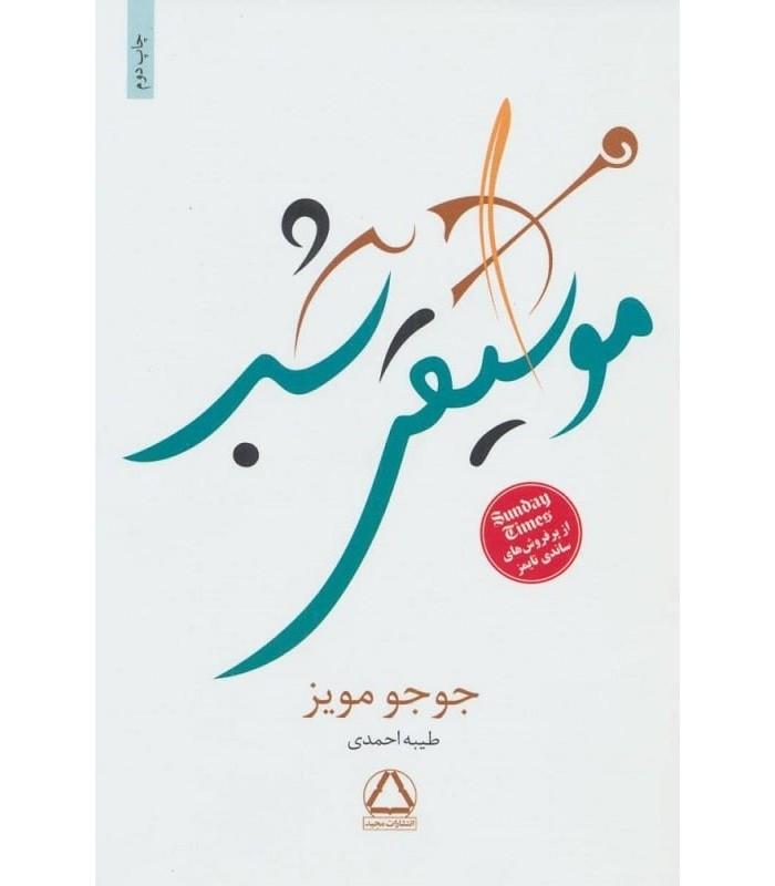 خرید کتاب موسیقی شب جوجو مویز با تخفیف ویژه در سایت بوکالا