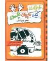 کتاب خاطرات یک بچه ی چلمن 10 (سفر زهرماری)