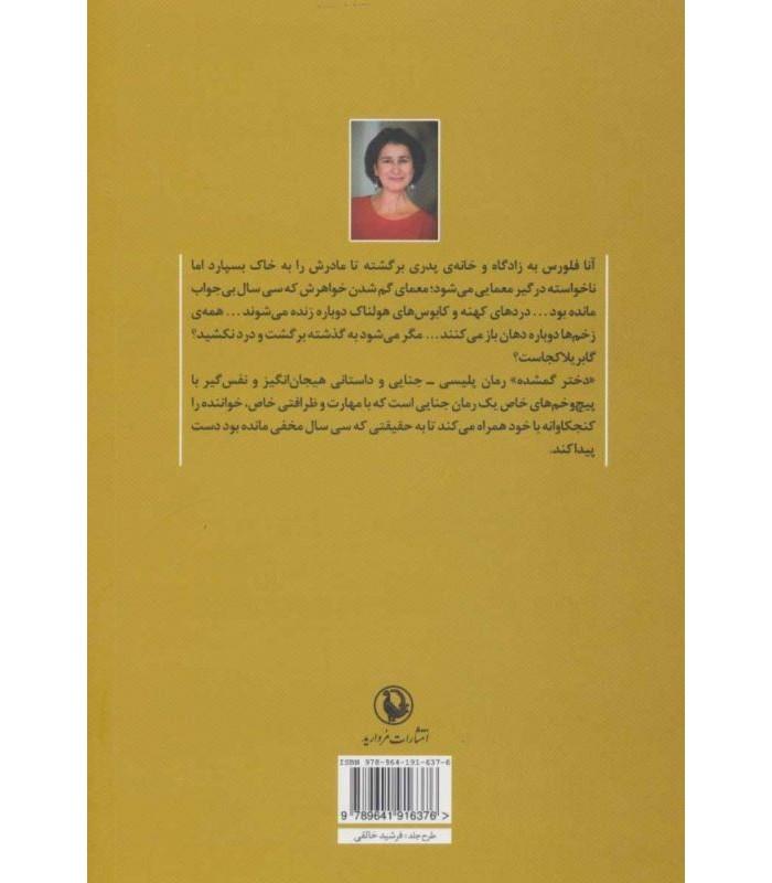 خرید کتاب دختر گمشده با تخفیف ویژه در سایت کتاب بوکالا