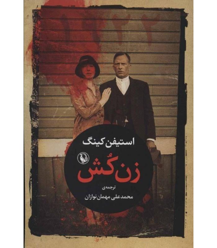 خرید کتاب زن کش استیفن کینگ با تخفیف ویژه