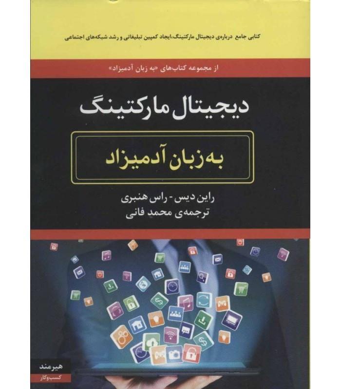 کتاب دیجیتال مارکتینگ به زبان آدمیزاد قیمت خرید با تخفیف ویژه