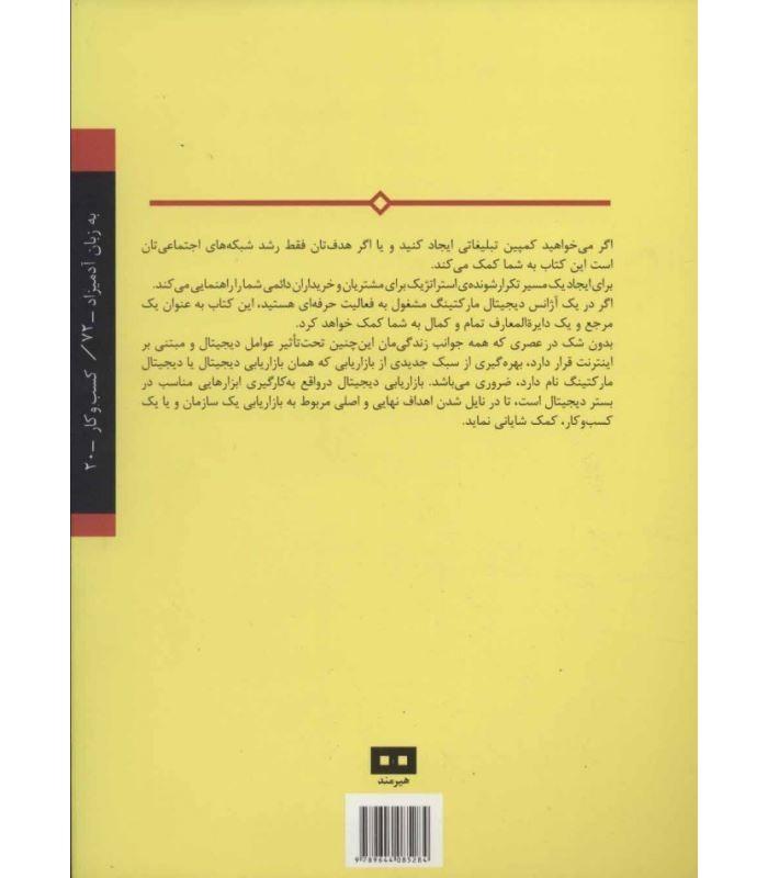 خرید کتاب دیجیتال مارکتینگ به زبان آدمیزاد با تخفیف ویژه