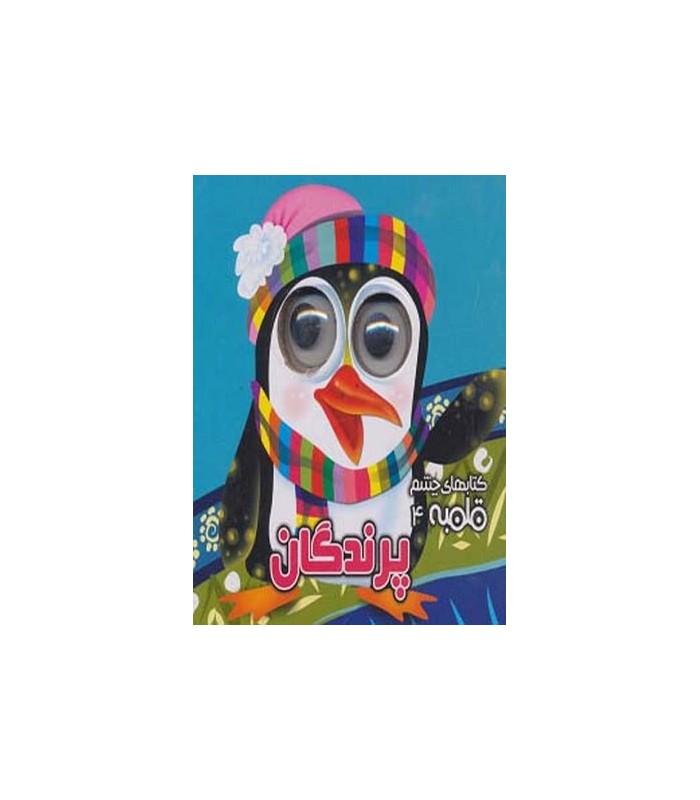 كتاب چشم قلمبه 4 (پرندگان)