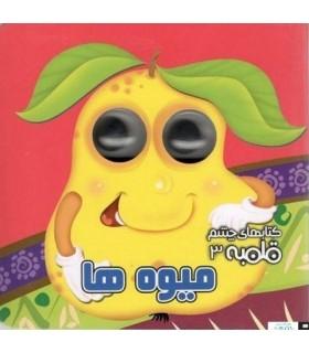 كتاب چشم قلمبه 3 (میوه ها)