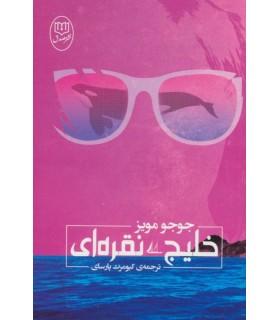 خرید کتاب خلیج نقره ای جوجو مویز با تخفیف ویژه