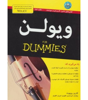 کتاب های دامیز (ویولن)،همراه با سی دی