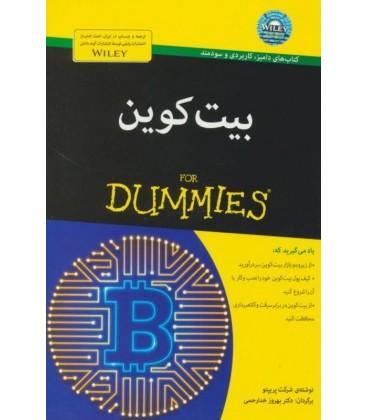 کتاب آموزش بیت کوین