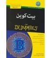 کتاب آموزش بیت کوین قیمت با تخفیف ویژه