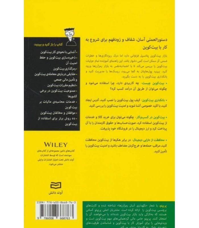 خرید کتاب آموزش بیت کوین قیمت با تخفیف