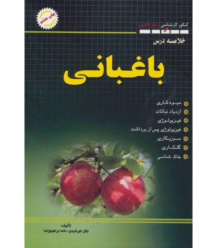 خرید کتاب باغبانی جلال خورسیدی خلاصه درس با تخفیف
