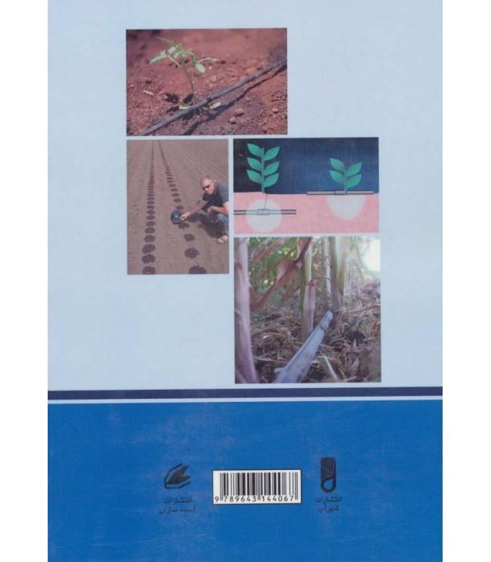 خرید کتاب اصول طراحی،اجرا،بهره برداری و نگهداری سیستم آبیاری قطره ای سطحی و زیر سطحی با تخفیف