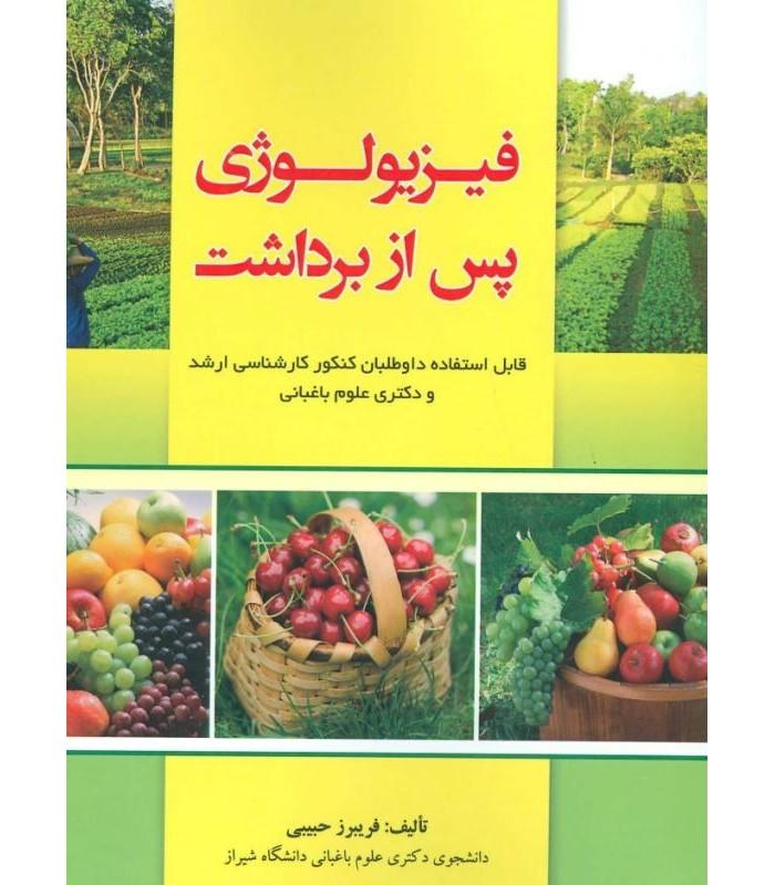 خرید کتاب فیزیولوژی پس از برداشت فریبرز حبیبی با تخفیف ویژه