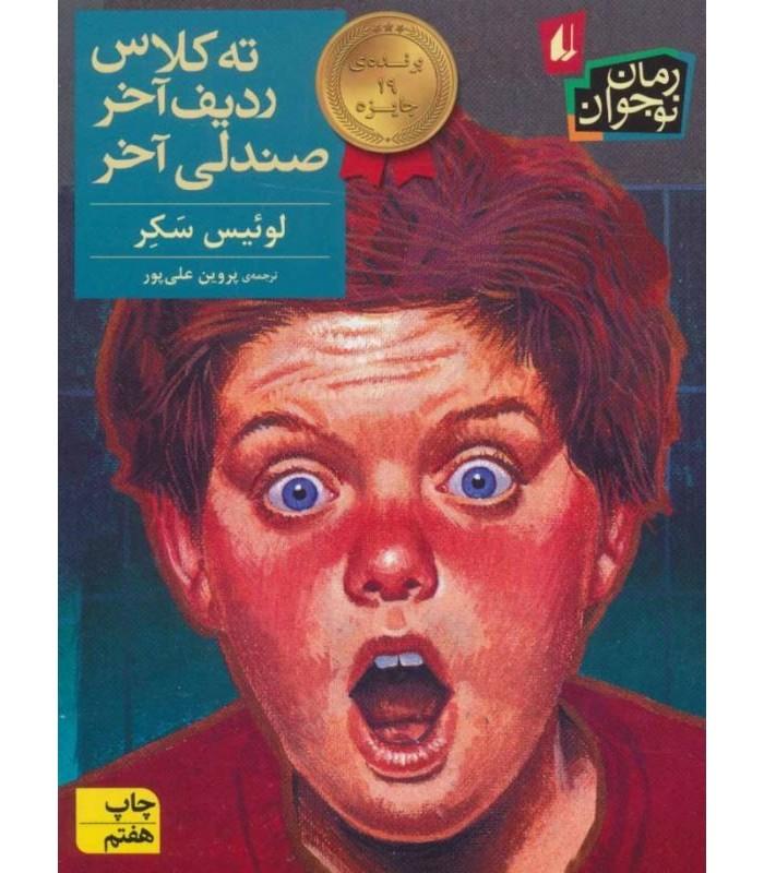 خرید کتاب ته کلاس ردیف آخر صندلی آخر قیمت با تخفیف ویژه