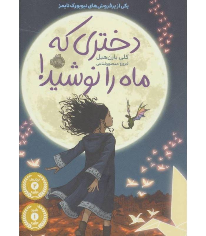 خرید کتاب دختری که ماه را نوشید انتشارات پرتقال با تخفیف ویژه
