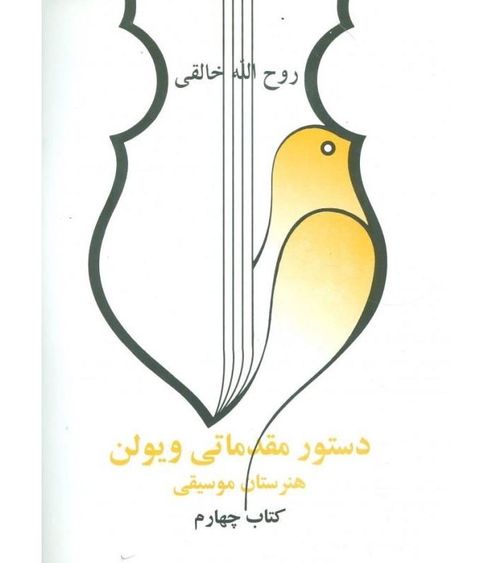 خرید کتاب دستور مقدماتی ویولن کتاب چهارم اثر روح الله خالقی با تخفیف ویژه