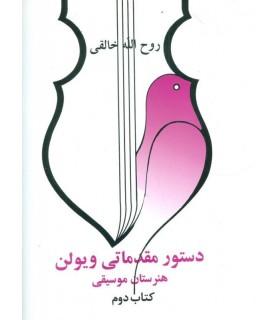 دستور مقدماتی ویولن هنرستان موسیقی (کتاب دوم)