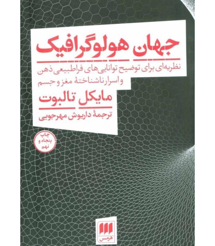 خرید کتاب جهان هولوگرافیک مایکل تالبوت قیمت با تخفیف ویژه