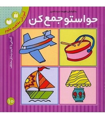کتاب حواستو جمع کن10 (آموزش مفاهیم علوم،آشنایی با کاربرد وسایل مختلف)
