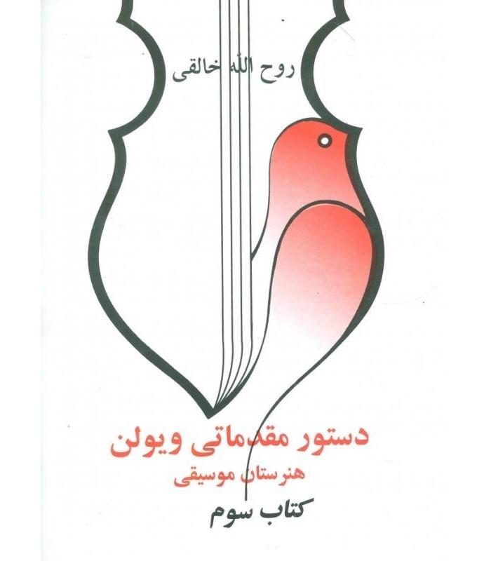 خرید کتاب دستور مقدماتی ویولن هنرستان موسیقی کتاب سوم روح الله خالقی با تخفیف