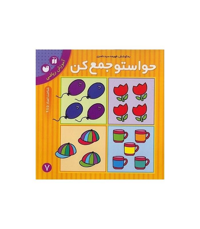 کتاب حواستو جمع کن 7 (آموزش رياضی، شناخت اعداد 5 تا 9)