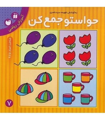 کتاب حواستو جمع کن 7 (آموزش ریاضی،شناخت اعداد 5تا9)