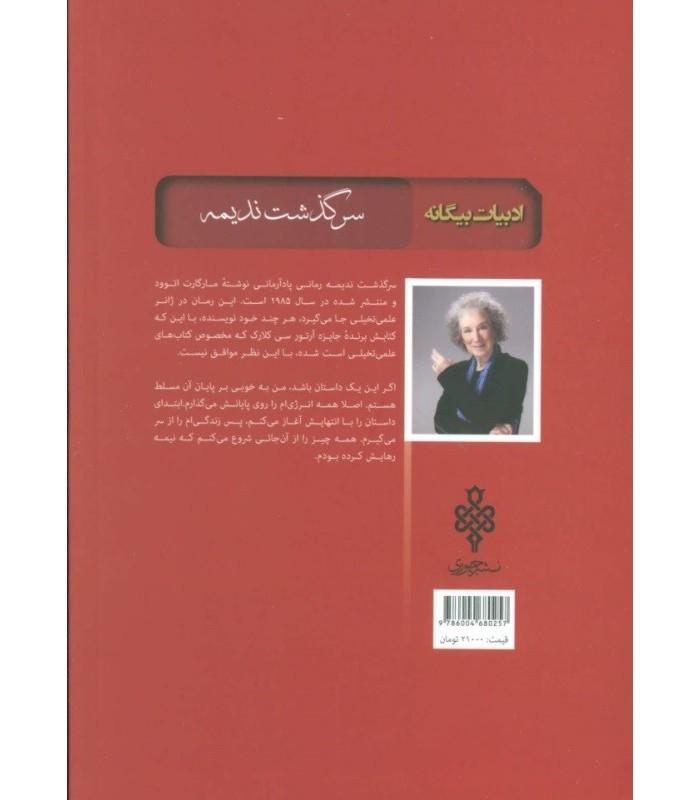 خرید کتاب سرگذشت ندیمه مارگارت اتوود با تخفیف