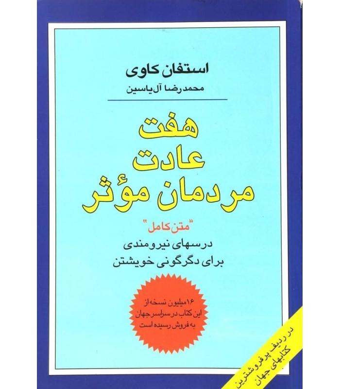کتاب هفت عادت مردان موثر استفان کاوی ترجمه آل یاسین قیمت خرید با تخفیف