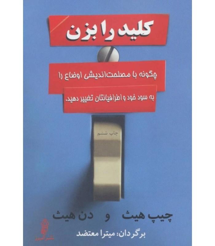 خرید کتاب کلید را بزن چیپ هیث نشر البرز با تخفیف