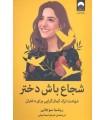 کتاب شجاع باش دختر ریشما سوجانی قیمت خرید رمان با تخفیف