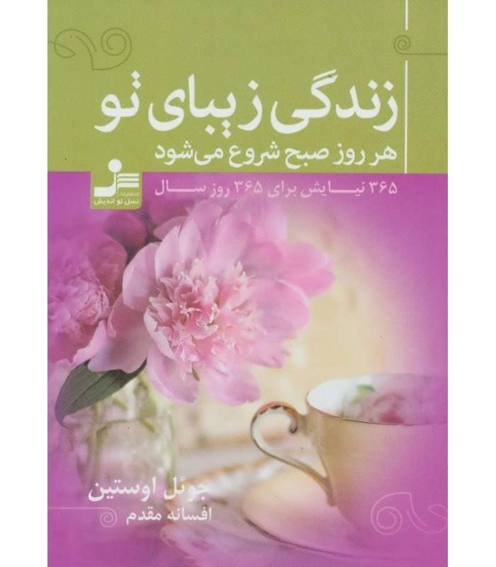 خرید کتاب زندگی زیبای تو هر روز صبح شروع می شود با تخفیف