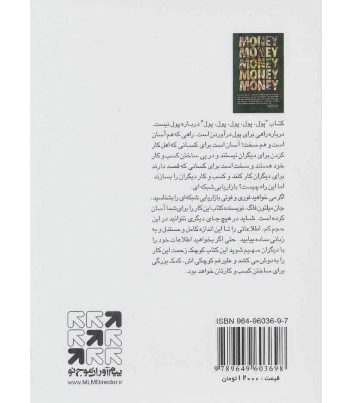 خرید کتاب پول پول پول میلتون فاگ با تخفیف ویژه