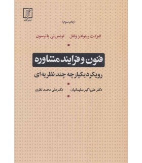 کتاب فنون و فرایند مشاوره (رویکرد یکپارچه چند نظریه ای)