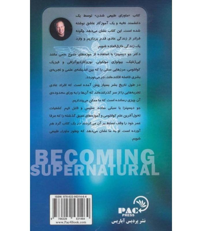 کتاب ماورای طبیعی شدن جو دیسپنزا خرید با تخفیف ویژه