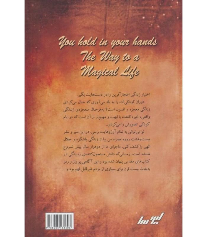 کتاب معجزه شکرگزاری راندا برن ترجمه خانم نفیسه معتکف