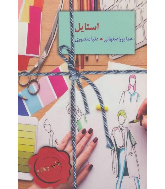رمان استايل هما پور اصفهانی خرید با تخفیف ویژه