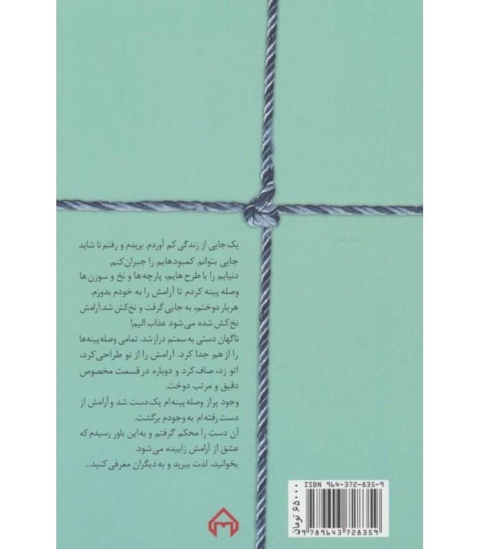 رمان استايل از هما پور اصفهانی قیمت با تخفیف