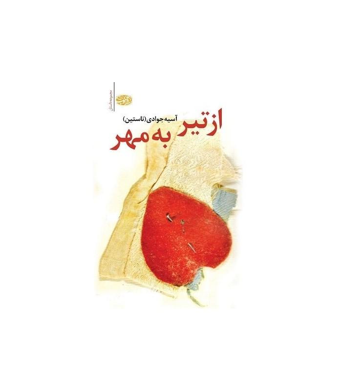 عکس کتاب از تیر به مهر