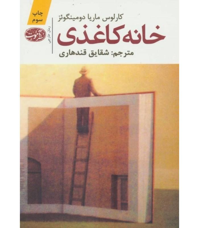 کتاب خانه كاغذی خرید با تخفیف