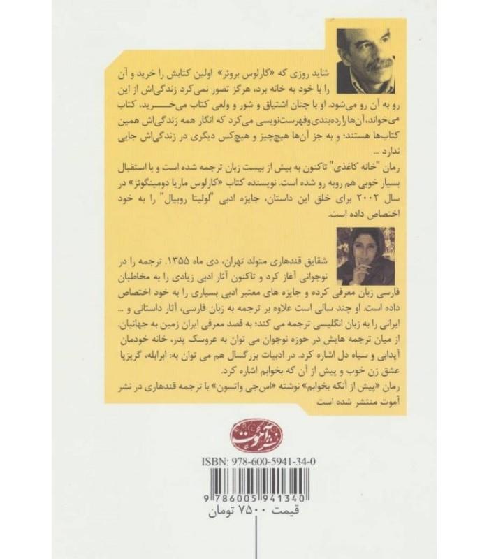 خرید کتاب خانه كاغذی قیمت با تخفیف ویژه