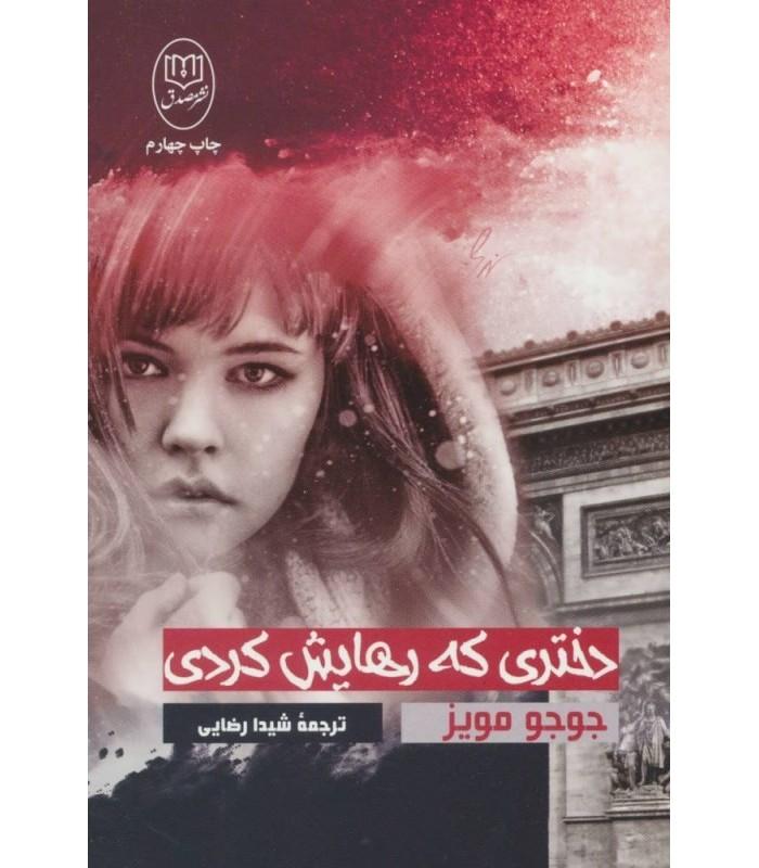 خرید کتاب دختری که رهایش کردی اثر جوجو مویز با تخفیف