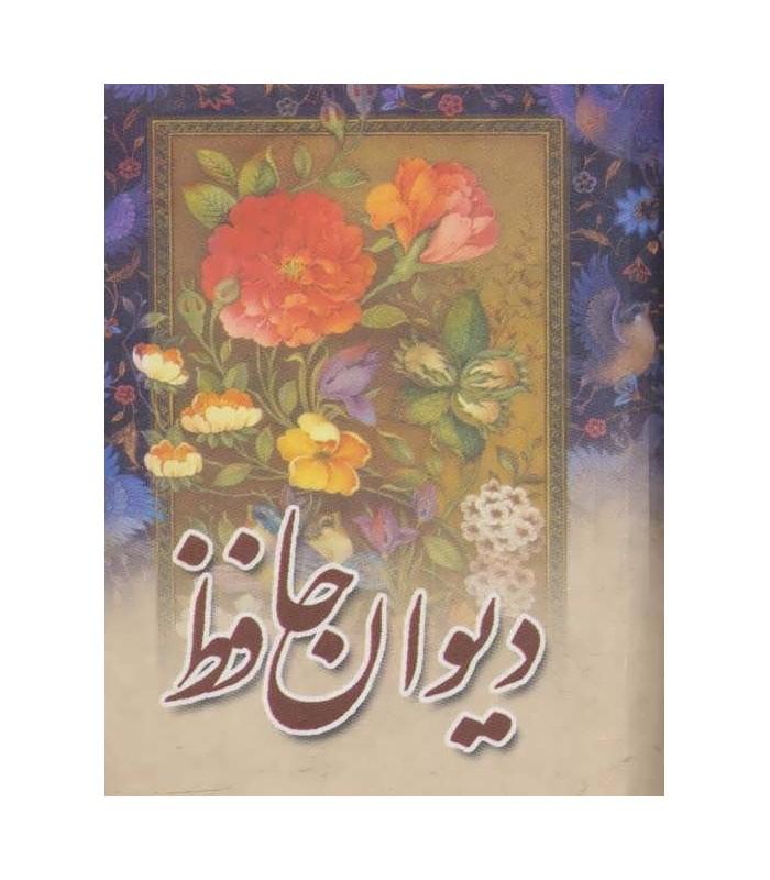 دیوان حافظ شیرازی سایز بغلی