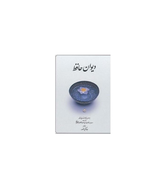 خرید دیوان حافظ بغلی زرکوب ارزان معمولی با تخفیف